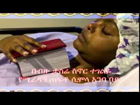New Ethiopian orthodox mezmur........(The best)- Mariam Enate selsh-