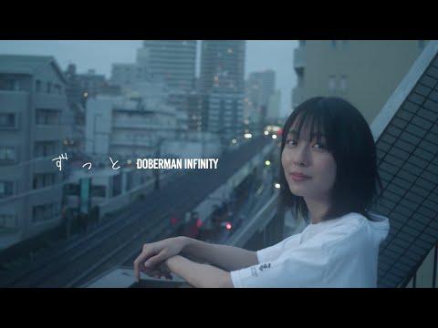 Download Lagu DOBERMAN INFINITY「ずっと」  .mp3
