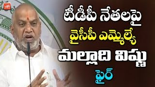 YSRCP MLA Malladi VIshnu Comments on TDP | AP Assembly Media Point | YS Jagan
