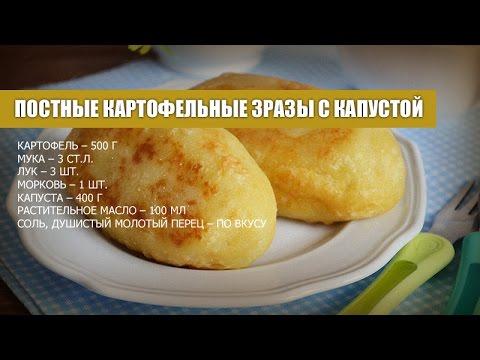 Картофельные зразы с грибами и фаршем рецепт с пошагово