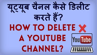 How To Delete a YouTube Channel? YouTube channel kaise delete karte hain?