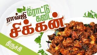 Raoji Biryani & Chicken Night shop in Trichy | Famous Biryani in Trichy | Best Biryani Restaurants