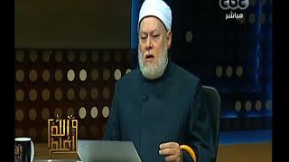 #والله_أعلم |  د. علي جمعة: على الحاج اخلاص النية قبل رحلته للحج