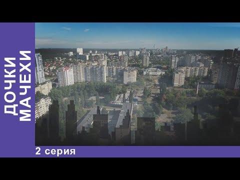 Дочки-Мачехи. 2 Серия. Мелодрама 2018. Лучшие Мелодрамы StarMedia