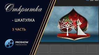 31.  Урок. 💗  Открытка Шкатулка 3 (декор) -Card box of 3 (decoration)