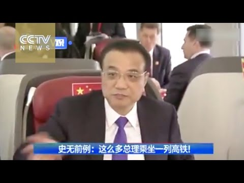 Premier LiKeqiang invites 16 CEE leaders to take high-speed train from Suzhou to Shanghai