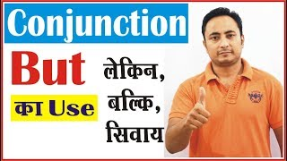 Use of BUT (लेकिन, बल्कि, सिवाय) |  How to use Conjunction BUT with examples in Hindi
