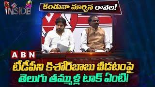 Reasons Behind TDP MLA Ravela Kishore quitting Party | Vijayawada | Inside
