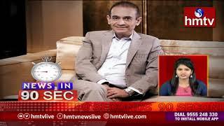 10am News In 90 Seconds | Latest Telugu News In 90 Seconds | 14.12.2018 | hmtv