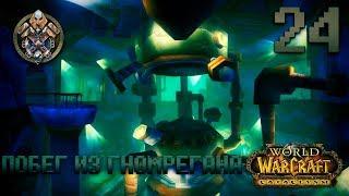 Прохождение ◄ World of Warcraft ► #24 Побег из Гномрегана
