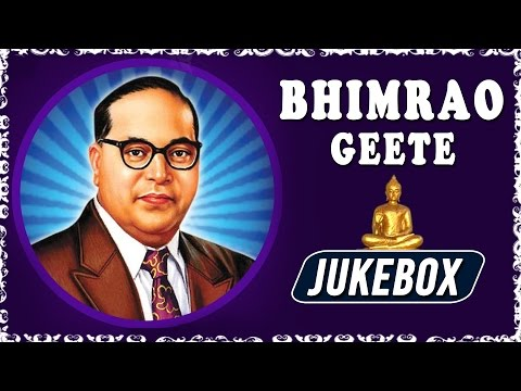 Bhim Geete Marathi - Dr. Babasaheb Ambedkar Marathi Songs  - Marathi Song मराठी गाणी - Audio Jukebox video