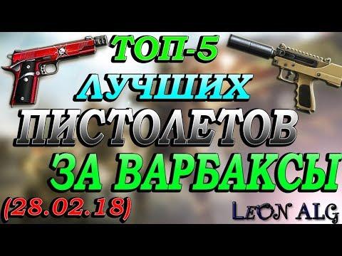 Warface. ТОП 5 ЛУЧШИХ ПИСТОЛЕТОВ ЗА ВАРБАКСЫ!!!(28.02.18)