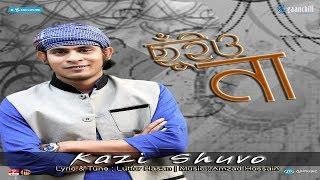 Chuiyo Na | Kazi Shuvo | Lyrical Video | Bangla New Song | 2017