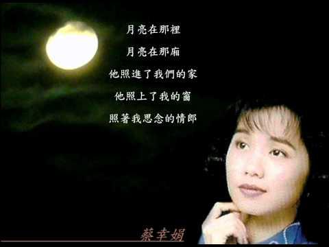 蔡幸娟-月亮在那裡(木蘭從軍小曲)