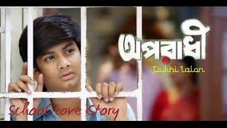 Oporadhi Re ( অপরাধী রে ) | Dukhi Lalon | School love Story |Bangla New Song 2018 | Bulbul Audio