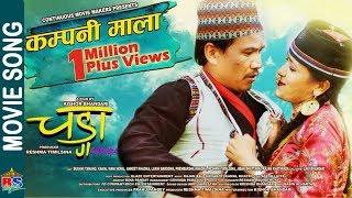 COMPANY MALA By Rajan Raj Shiwakoti/Anju Panta | Movie Song-2018 | Buddhi Tamang/ Kamal Mani Nepal