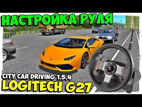 💥НАСТРОЙКА РУЛЯ LOGITECH G27 🚗 В CITY CAR DRIVING 1.5.4
