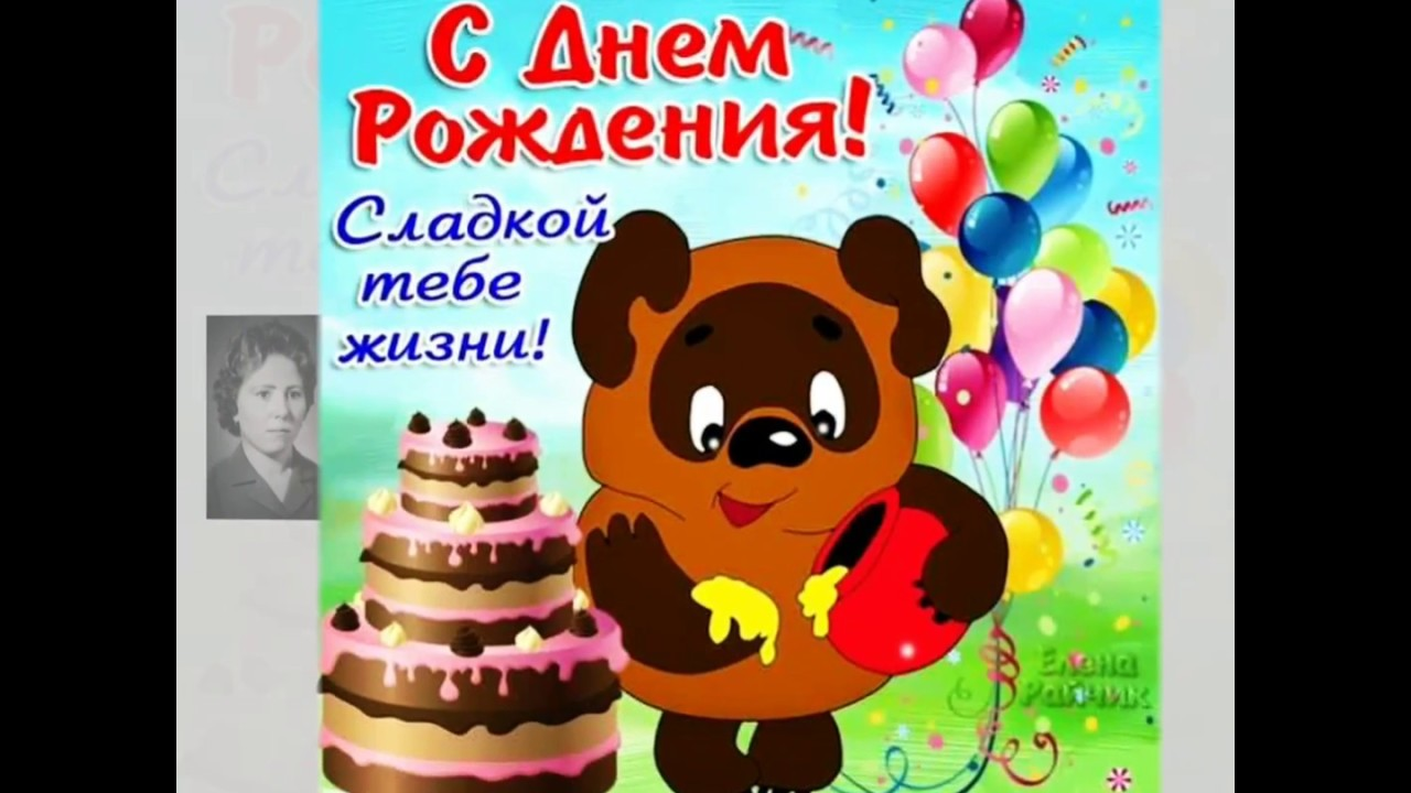 Поздравление с днем рождения своими словами ребенку 3 года 71