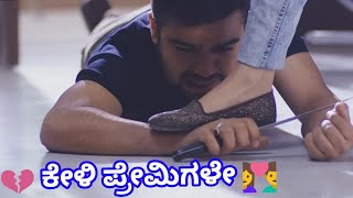 Keli Premigale  feeling song  new kannada whatsapp