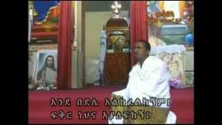 Zemari Tewodros Yosef  - Endebedele (Ethiopian Orthodox Tewahdo Church Mezmur)