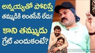 Actor Nagababu Says Difference between chiranjeevi and pawan kalyan | Friday Poster interviews