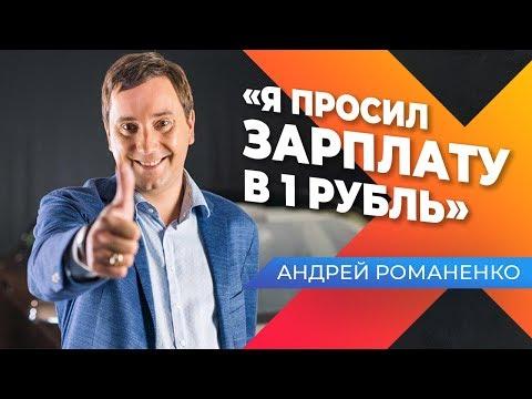 Лайфхаки для инвестиций и предпринимательства Интервью с основателем QIWI и Эвотор Андреем Романенко