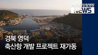 R]영덕 축산항‥세계적 미항으로 거듭난다!