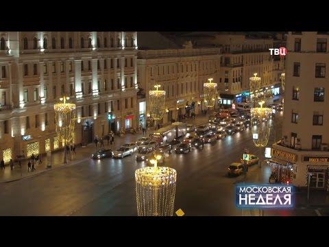 Московская неделя -  Путешествие в рождество