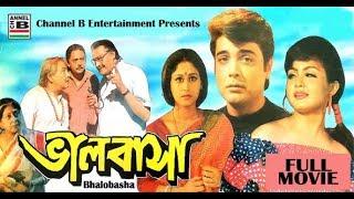 Bhalobasa | Bengali Full Movie | ভালবাসা | Prasenjit | Indrani Halder | Manoj Mitra | Sabitri
