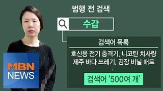 MBN 뉴스파이터-고유정, 범행 전 '수갑' 검색