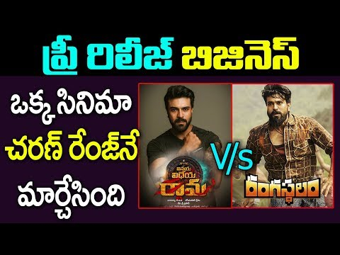 Rangasthalam Vs VVR Pre Release Business | Ram Charan Vinaya Vidheya Rama | Tollywood Collections