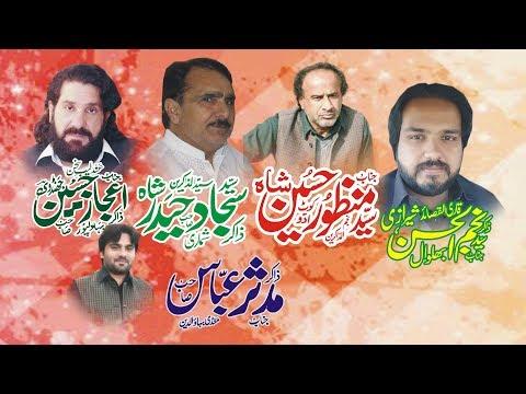Live Jashan 18 Zilhaj 2019 Imambargah Sarpak Chakwal