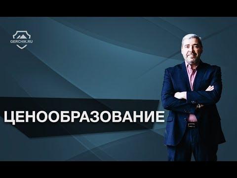 Про ценообразование на рынке от успешного трейдера Александра Герчика семинар в Москве 2017