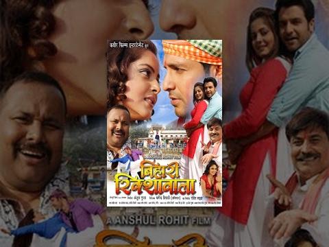 Bihari Rikshawala | बिहारी रिक्शावाला | Bhojpuri Full Movies | Lattest Film | Hottest Anjana Singh video