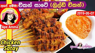 Chicken Satay (skewered chicken) by Apé Amma