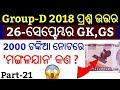 26 September Railway Group D 2018 Questions Odia ! P-21 ! Group D 2018 Odia Questions !! thumbnail