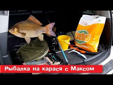 рыбалка на карася и сома макс ловит рыбу пугает катю