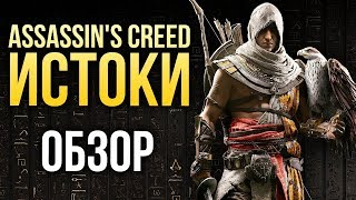 Assassin's Creed Истоки - Убийца свободного времени (Обзор/Review)