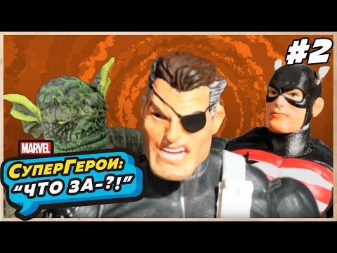 Marvel Супергерои: Что За--?!: Проблема с Пиратами