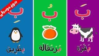 Arabic alphabet song for kids 11 no music  - أنشودة الحروف العربية  بدون موسيقى 11