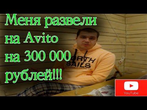 Меня развели на авито на 300 000 рублей!!!Авито.Авито:обзор.Авито:мнение.Авито:развод на авито.