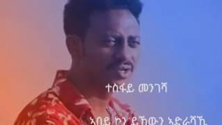Eritrean love song tesfay mengesha ኣበይ ኮን ይከውን ኣድራሻኪ