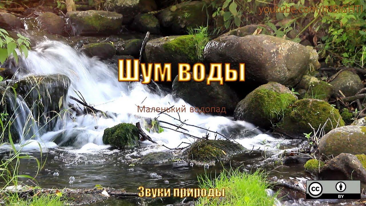 Журчание воды mp3 скачать бесплатно