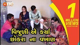 Vijuliye Karya Chhokrana Vakhan | Gujarati Comedy 2018 | Comedy | Gujarati Comedy  | One Media