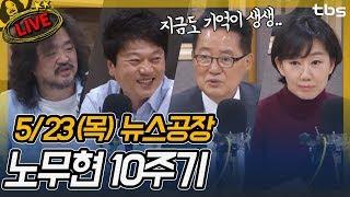 박지원, 양윤경, 한준희, 박문성, 김진애, 장진영, 이택수   김어준의 뉴스공장