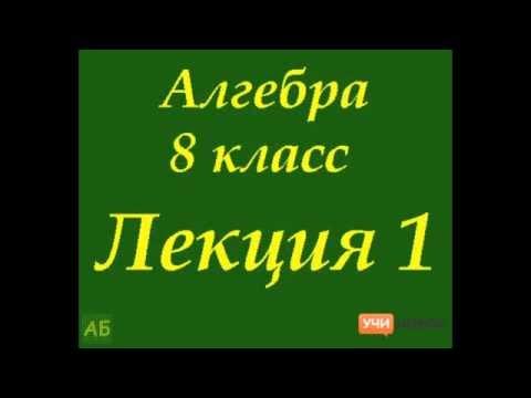 Учи_новое (алгебра): 1. Формулы сокращённого умножения