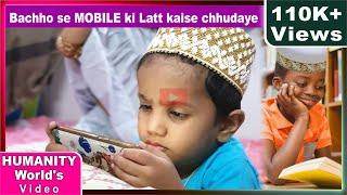 Mobile ni Latt : મોબાઇલ ની લત : Dawoodi Bohra