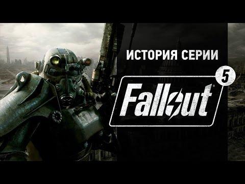 История серии. Fallout, часть 5