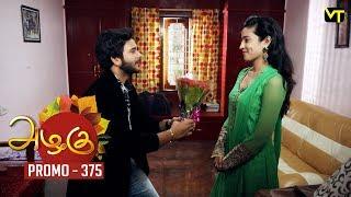 Azhagu Tamil Serial | அழகு | Epi 375 - Promo  | Sun TV Serial | 14 Feb 2019 | Revathy | Vision Time