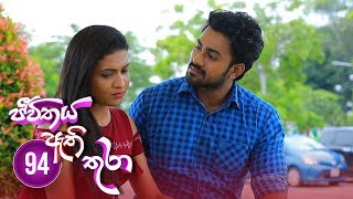 Jeevithaya Athi Thura | Episode 94 - (2019-09-23) | ITN